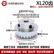Синхронный круглый синхронный шкив XL20 зуб отверстие 4-20 зуб наружный диаметр 31.83 зуб ширина 11 хорошо обработка
