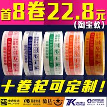 Taobao лента предупреждение язык срочная доставка тюк пакет лента прозрачный пластиковый группа печать коробка группа оптовая торговля лента сделанный на заказ logo