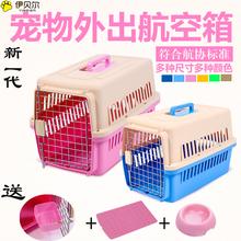 Домашнее животное авиация коробка собаки и кошки ящик китти портативный клетка из воздушная перевозка домашнее животное коробка самолет домашнее животное чемодан