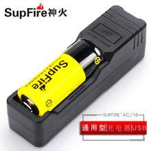 SupFire бог пожар яркий свет фонарик зарядное устройство 26650/18650 универсальный 3.7V литиевые батареи, зарядки зарядное устройство