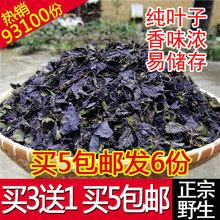 Свежий дикий фиолетовый провинция сучжоу лист сухой природный провинция сучжоу сын лист сухой идти рыбный сжигать рыба креветка краб пузырь чай решение стол разброс холодный традиционная китайская медицина лесоматериалы