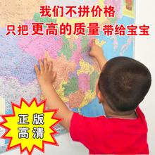Китай общенациональный карта мира студент наклейки для стен совершенно новый издание офис комната спальня гостиная домой флип-чарт декоративный живопись