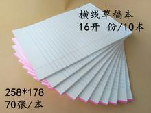 Богатые сто миллионов 16 открыто горизонтальная линия это 70 чжан / это 10 это наряд трава черновик это затем знак это письмо Цзянь это мягкая обложка ноутбук