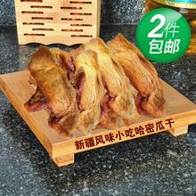 Синьцзян специальный свойство оригинал дыня сухой фрукты засахаренный мед Консервированные 80г случайный небольшой есть нулю еда природный специальное предложение 2 часть