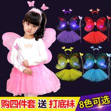Ребенок фестиваль производительность одежда крылья бабочки три и четыре наборы свет ангел принцесса производительность наряд играть реквизит игрушка