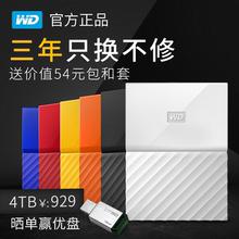 [ получить чеки меньше 10 юань ]WD запад данные My Passport 4tb жесткий диск западный количество жесткий диск 4t