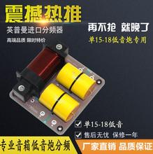 Специальный динамик филиал частота устройство сабвуфер филиал частота один двойной 15-18 дюймовый сабвуфер динамик тяжелая низкая звук филиал частота устройство