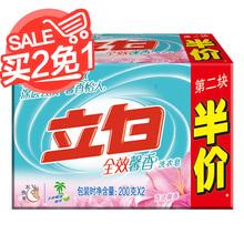 【 рысь супермаркеты 】 стоять вся белая эффект синь ладан прачечная мыло мыло 200g*2 блок идти рассол синь ладан