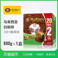 Новой упаковки малайский западная азия импорт старый улица поле три в одном орешник фруктовый скорость растворить белый кофе 20 статья + отдавать 2 статья / коробка