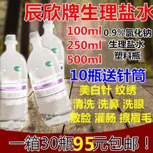 Год дракона счастливый 0.9% физиологический соль водяной знак вышивать корейский половина постоянный специальный мыть мыть нос потребление воды клизма вытирать бровь бесплатная доставка