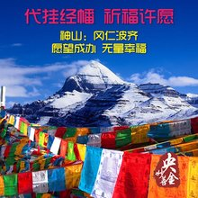 Тибет бог гора хребет благожелательность волна вместе поколение вешать после баннер молиться благословение желая любовь вещь промышленность школа промышленность страхование спокойствие вешать ветер лошадь флаг
