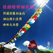 Центр золото замечательный хорошо тибет бог гора поколение пассажир вешать после баннер молиться благословение желая страхование спокойствие вешать ветер лошадь флаг узел край узел край