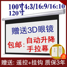 Проекция занавес ткань 100 дюймовый 120 дюймовый 150 дюймовый 4:3 электрический занавес ткань проекция инструмент занавес ткань проекция машинально занавес ткань экран