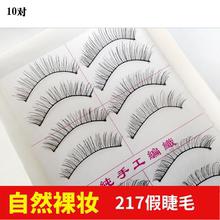 Тайвань ручной работы ложный ресница 217 хлопок стебель природный краткое модель естественный макияж толстый глаз ресница превышать природный коробка