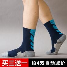 Футбол, носки носок мужчина футбол спортивные носки полотенце снизу футбол конкуренция обучение носок короткие трубки скольжение затухание четыре сезона надеть