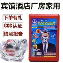 Отели 3C проверять подлинность пожар бедствие побег сырье маска пожаротушение маска гость дом антивирус маска противо дым маска для лица самолично сохранить дыхание устройство