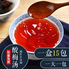 Конец врач старый пекин кислота слива суп избежать обжаренный ручной работы порыв напиток османтус кислота сливовый порошок сырье гора Китайская айва черный слива чай 15 пакет