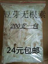 Ростки фасоли нет корень вегетарианец антикоррозийный увеличение белый подготовка AB вода AB порошок дезинфекция порошок