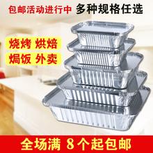 Олово кассета барбекю прямоугольник фольга еда коробка жаркое коробка выпекать выпекать домой одноразовые еда коробка иностранных продавать запеченный рис тюк коробка