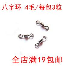 Рыба инструмент характер кольцо разъем вращение характер кольцо рыба оснащен модель вешать рыба статьи 0.4 юань / пакет 3 зерна