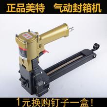 Специальный ADCS-19-35 пневматический печать коробка машинально коробка тюк машинально печать коробка мастер бумага бумага пакет 3518 гвоздь