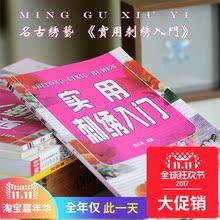 Провинция сучжоу вышивать начинающий diy книга членство провинция сучжоу вышивать книга членство практический вышивка начиная ручной работы вышивка фонд изучение