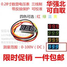 0.28 дюймовый супер небольшой цифровой постоянный ток напряжение заголовок цифровой регулируемый три провода DC0-100V аккумуляторная батарея напряжение стол