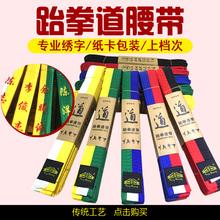 Продаётся напрямую с завода для взрослых ребенок цвет тхэквондо группа тест уровень тхэквондо дорога группа тхэквондо ремень