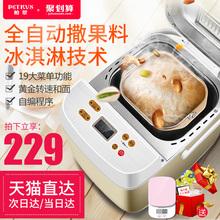 Petrus/ кипарис изумруд PE6280 посыпать фрукты материал хлеб машинально домой автоматический многофункциональный спокойный поверхность умный торт