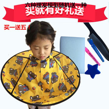 Ребенок парикмахерская вай ткань ребенок водонепроницаемый ножницы волосы нагрудник фартук ребенок парикмахерское дело одежда блок сломанный волосы плащ