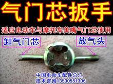 Электромобиль сша газовое сопло клапан ядро гаечный ключ электромобиль служба инструмент
