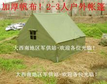 2-3 человек 1.5x2.0 на открытом воздухе кемпинг вешать рыба палатка армия зеленый холст команда счет сохранить бедствие работа земля армия палатка