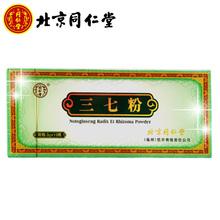 Пекин одинаковый благожелательность зал тридцать семь порошок 3g*10 бутылка / коробка юньнань культура гора тридцать семь поле семь 20 глава