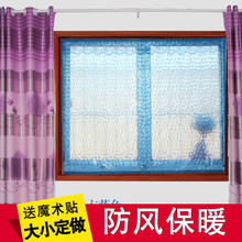 Кондиционер окно печать ветролом зимний сохраняющий тепло прозрачность мягкий занавес EVA охрана окружающей среды прозрачный непроницаемый газ сохранение тепла фольга