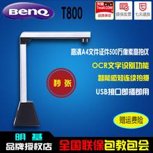 【 меньше 10 юань 】BENQ следующий база T800 высокая скидка инструмент 500 мегапиксельной hd A4 файл книга членство сканирование быстро