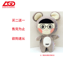 LGD LOL команда член сделанный на заказ куклы плюш игрушка