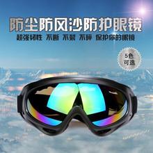 Открыто мотоцикл ветролом песок защита глаз катание на лыжах земля очки цикл носить очки зима пользователь иностранных там привязаны группа