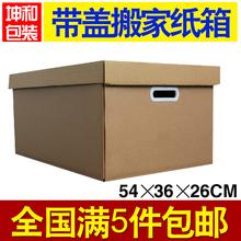 Движение домой коробка хранение упаковать в бумажную коробку коробка пряжка рука крышка сделанный на заказ индивидуальный тюк бумага оболочка коробка доска движение домой мешок