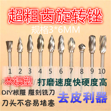 Грубый зубец стали вольфрама жесткий сплав плотник вращение файлы измельчители полированный глава аппаратные средства набор инструментов резьба резак