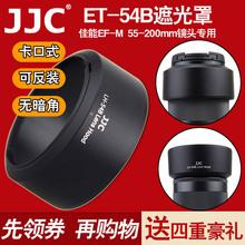 JJC канон ET-54B бленда канон слегка один EOS M3 M10 объектив EF-M 55-200 монтаж 52mm