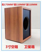 3 дюймовый динамик пустой тело все частота динамик реаковина DIY деревянный сабвуфер спутниковое коробка заместитель коробка