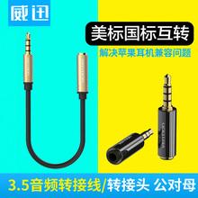 Престиж быстро 3.5 поворот 3.5mm яблоко наушники конвертер гигабайт american standard взаимно преобразование голову звуковая частота адаптер адаптер линии