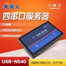 RS232/485/422 четыре строка рот служба устройство поворот с слишком чистый сеть через биография оборудование USR-N540