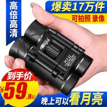 Продажа 19 десять тысяч BIJIA карман бинокль телескоп высокая мощность hd микро свет ночное видение армия играть петь может надеяться очки