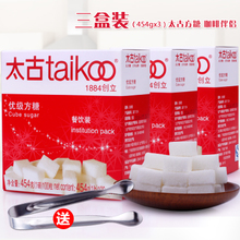 Taikoo/ слишком куба сахар 454g*3 упакованный 300 зерна доступным загруженный отлично класс сахарный песок порыв напиток статья кофе спутник