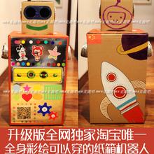 [ одна неделя бронирование ] дуплекс участок носить коробка робот ручной работы DIY граффити деятельность подарок партия одежда