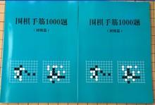 Идти рука мышца 1000 название все 2 книга ( содержать ответ дело )/ идти рука мышца эксперт модель практика рука мышца тест название глаз
