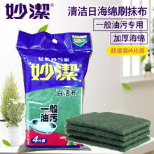 Замечательный чистый губкой кухня мыть чаша ткань мыть горшок сгущаться щетка чаша губка чистый ежедневно товары морем хлопок щетка тряпка 0073