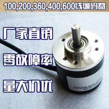 Промышленного класса фотоэлектрический вращение кодирование устройство увеличение количество стиль AB фаза 100,200,360,400,600 линия импульс