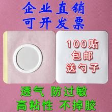 Бесплатная доставка воздухопроницаемый защита от аллергии рубец пупок точки акумодельуры паста пустой применять медицина паста три вольт участок ткань медицинская лента